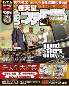 """Przód okładki magazynu """"Famitsu"""""""